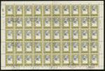 1962年纪93杜甫盖销50枚全张1套,中间纵向折版,边纸完整,颜色鲜豔,原胶,上中品