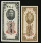 中央银行关金券8枚,1930年1、5、10、20、50、100及500元,及1947年500元,AU至UNC,有微黄