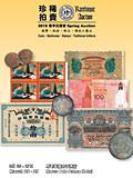 珍稀2019年3月香港-钱币专场