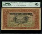 1930年有利银行10元,老假票,编号44877,PMG 25