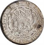 光绪年造造币总厂七分二厘龙尾有点 PCGS MS 61 CHINA. 7.2 Candareens (10 Cents), ND (1908)