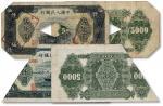 """第一版人民币""""单拖拉机""""伍仟圆共2枚,历史同时期老假票,其中1枚错版券/正背面倒印,少见,均剪角作废,六成新"""