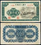 """1951年第一版人民币伍仟圆""""蒙古包"""" 八品"""