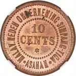 Netherlands East Indies token coinage (Indonesia), Simpang Tiga (Asahan, Sumatra), 10 cents (1890-95