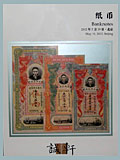 北京诚轩2012年春拍-纸币