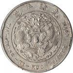 光绪年造造币总厂七钱二分 PCGS Genuine