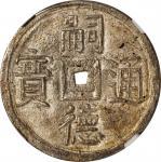 嗣德通宝一钱。ANNAM. Tien, ND (1848-83). Tu Duc. NGC MS-62.