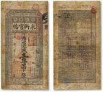 光绪年·吉林永衡官帖壹吊,乙巳版,上印单龙图与《百家姓》;有修补,六五成新