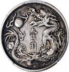 宣统三年大清银币壹角 PCGS XF 40 CHINA. 10 Cents, Year 3 (1911)
