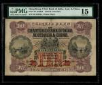 1924年印度新金山中国渣打银行10元,编号N/B 492305,PMG 15,有修补及墨渍,此版别的首发年份