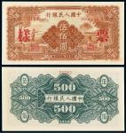 """1949年第一版人民币伍佰圆""""农民与小桥""""样票/PMG64"""