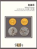 北京诚轩2021年春拍-机制币