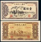 """1949年第一版人民币壹佰圆""""驮运""""、壹万圆""""双马耕地""""老仿票各一枚"""