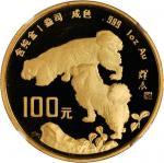 1994年甲戌(狗)年生肖纪念金币1盎司圆形 NGC PF 68