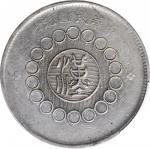 民国元年军政府造四川壹圆银币。 CHINA. Szechuan. Dollar, Year 1 (1912). PCGS Genuine--Cleaned, EF Details.