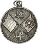 中华民国奖牌一枚 优美