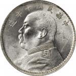 袁世凯像民国十年壹圆普通 PCGS MS 62
