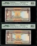 1975年渣打银行5元2枚,相近补号,Z140475及478,均PMG 65EPQ