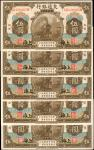 CHINA. Bank of Communications. 5 Yuan, 1914. P-177n. Choice Extremely Fine.