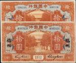 民国七年(1918年)中国银行福建拾圆二枚