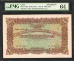 1911-19年香港上海汇丰银行一佰圆。样票。