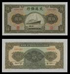 China. Bank of Communications. Nice Group of 1941 5 Yuan Notes. P-157. Brown and multicolor. Steamsh