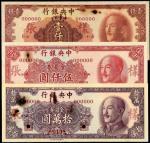 民国三十八年中央银行中华书局版金圆券壹仟圆、伍仟圆、拾万圆正反单面样票各一枚