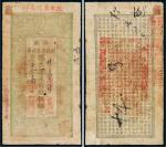 光绪二十九年(1903年)江南裕苏官银钱局伍佰文