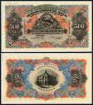12471908年天津华俄道胜银行银两票伍百两样票一枚