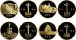 1979年北京风景名胜纪念金章1/2盎司全套4枚 NGC PF