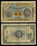China. Kwangtung Republican Military Government. 5 Chiao - 50 Cents. 1912. P-S3836, S/M C270-2. No.