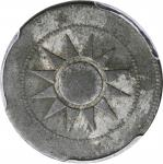 贵州省造民国20年当十锑币 PCGS VF Details CHINA. Kweichow. Antimony 10 Cents, Year 20 (1931)