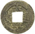 Lot 1010 TAI PING REBELLION: Tai Ping, 1850-1864, AE cash 403。05g41, Shanghai。 H-23。32。 Issue of the