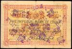 光绪二十四年中国通商银行伍圆老假票,VF
