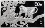 2004年甲申(猴)年生肖纪念银币5盎司 NGC PF 69 CHINA. Silver 50 Yuan (5 Ounce), 2004. Lunar Series, Year of the Monk