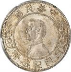 孙中山像开国纪念壹圆下五星 PCGS MS 63 CHINA. Dollar, ND (1912)