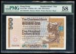 1982年渣打银行500元,补版编号Z024789,PMG 58,十分稀见