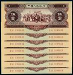 1956年二版币伍圆7枚连号
