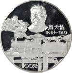 1987年詹天佑诞辰125周年纪念银币12盎司 完未流通