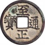 元代至正通宝小平背卯 上美品 CHINA. Yuan Dynasty. Cash, ND (1351)