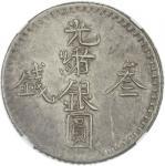新疆省造光绪银元叁钱AH1310 NGC AU 58