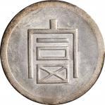 云南富字正银半两。 CHINA. Yunnan. 1/2 Tael, ND (1943-44). PCGS Genuine--Spot Removed, AU Details.
