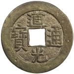 清代道光通宝宝泉小平普版 上美品 QING: Dao Guang, 1820-1850, AE palace cash