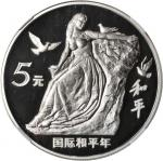 1986年国际和平年纪念银币27克 NGC PF 68