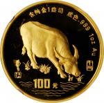 1997年丁丑(牛)年生肖纪念金币1盎司圆形 NGC PF 68