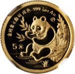 1991年熊猫P版精制纪念金币1/20盎司 NGC PF 69