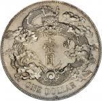 宣统年造大清银币壹圆宣三 PCGS MS 65+