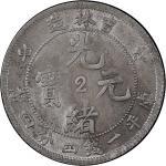 吉林省造戊申一钱四分四厘数字 近未流通