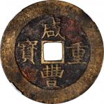 清代咸丰宝昌当五十 中乾 古 XF82 CHINA. Qing Dynasty. Jiangxi. 50 Cash, ND (ca. 1855-60)