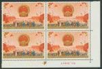 1974年J2中华人民共和国成立25周年新票18枚,包含带下厂铭直角边纸方连2件,整体金粉闪亮,颜色鲜豔,上中品。 China  Peoples Republic  Peoples Republic